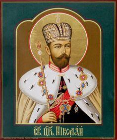 Икона Николая Второго Романова