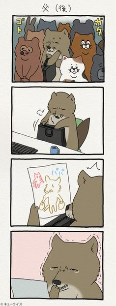 埋め込み Funny School Memes, School Humor, Animals And Pets, Cute Animals, Japan Art, Furry Art, Funny Cute, Cartoon Art, Comic Strips