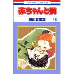赤ちゃんと僕/羅川真理茂