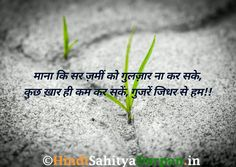 कछ खर ह कम कर सक गजर जधर स हम.. Read More Inspirational lines @ http://ift.tt/2cKAlqm  #hindi #hindithoughts #hindiquotes #Motivational #Inspiration #Suvichar #shayari #hsmindia