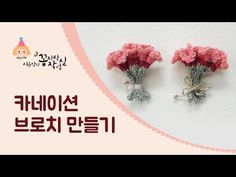 연꽃뜨기 - by 나무 - YouTube