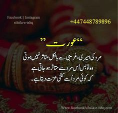 1825 Best Golden Words Images In 2019 Urdu Quotes Manager Quotes