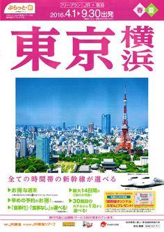 トーキョーブックマーク 東京・横浜 ツアー JR東 …