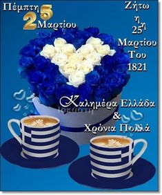 Good Morning, Cities, Decoration, Buen Dia, Decor, Bonjour, Decorations, Decorating, Good Morning Wishes