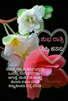 Download Good Night Images In Kannada Gif Png Gif Base