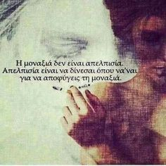 Favorite Quotes, Best Quotes, Funny Quotes, Famous Words, Greek Quotes, Great Words, Keep In Mind, Picture Quotes, Philosophy