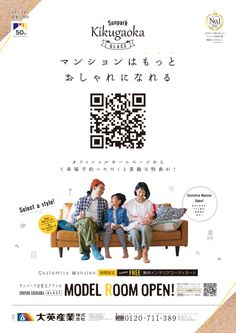 ネット誘導を軸にしたデザイン の制作実績 | レンジャーモード Flyer Design, Layout Design, Design Art, Web Design, Graphic Design, Real Estate Ads, Advertising Design, Editorial Design, Van Life