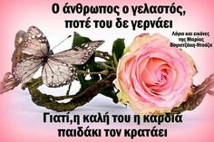 Greek Quotes, Holidays And Events, Picture Quotes, Happy Birthday, Letters, Words, Pictures, Youtube, Happy Brithday