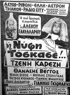 Finos Film - Photo Gallery Ταινίας: 'Η Νύφη Το 'Σκασε' (1962) Old Greek, Cinema Posters, Advertising Poster, Old Movies, Classic Movies, Vintage Advertisements, Art Pictures, Google, Image