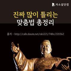 Vingle - 진짜많이 틀리는 맞춤법. - Info Korean Words, Learn Korean, Typography, Lettering, Korean Language, Copywriting, Personal Branding, Cool Words, Vocabulary