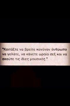 αυτο. greek quotes Speak Quotes, Words Quotes, Sayings, Favorite Quotes, Best Quotes, Love Quotes, Greek Words, Words Worth, Live Laugh Love