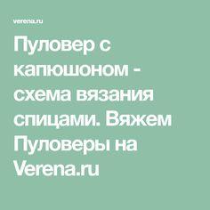 Пуловер с капюшоном - схема вязания спицами. Вяжем Пуловеры на Verena.ru