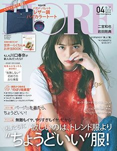 MORE fashion magazine for women 2018 Poses, Movie Posters, Asian Models, Switch, Magazine Covers, Timeline, Commercial, Instagram, Film Poster