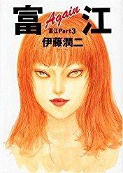 Junji ito / tomie part 3 again / manga / asahi sonorama japan Japanese Hair Color, Manga, Intense Love, Junji Ito, Japanese Hairstyle, Room Posters, Hair Color For Black Hair, Miyazaki, Live Action