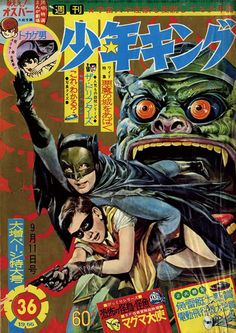 Batman en Japón (1966)