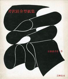 芹沢銈介型紙集 民芸叢書1/柳宗理