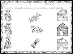 Το παραμύθι έχει αρχίσει: ΤΑ ΤΡΙΑ ΓΟΥΡΟΥΝΑΚΙΑ Teachers Aide, Teaching, Activities, School, Blog, Greek, Language, Kids, Short Stories