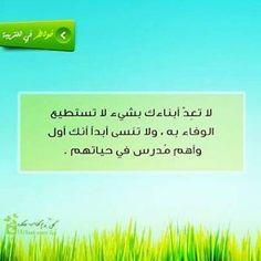 لا تعد اطفالك بوعود لا تستطيع تنفيذها ☺ #طفل  #طفولة  #براءة  #تعليم  #سلوك  #خلق #معاملة  #أطفال #دنيا_امرأة #كويت #كويتيات #كويتي #دبي #اﻻمارات #السعوديه #قطر #kuwait #kuwaitinstagram #doha #dubai #saudi #bahrain #egypt #egyptian #kuwaiti #kuwaitcity