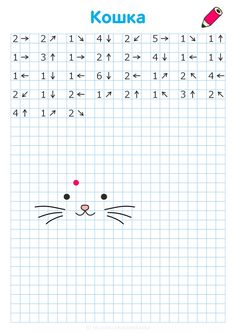 Graph Paper Drawings, Graph Paper Art, Easy Drawings, Coding For Kids, Math For Kids, Crafts For Kids, Free Preschool, Preschool Worksheets, Drawing Lessons For Kids