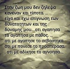 Bff Quotes, Greek Quotes, Wise Quotes, Family Quotes, Motivational Quotes, Funny Quotes, Inspirational Quotes, Big Words, Greek Words