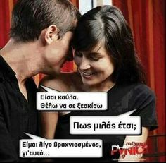 Funny Greek Quotes, Funny Quotes, Funny Memes, Jokes, Sex Quotes, Make Me Smile, I Laughed, Laughter, Funny Pictures