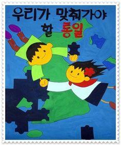 통일 Art For Kids, Logos, Fictional Characters, Art Kids, Logo, Fantasy Characters