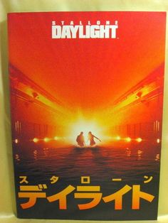 Movie Program Japan- DAYLIGHT /1996/ SYLVESTER STALLONE, AMY BRENNEMAN,STAN SHAW