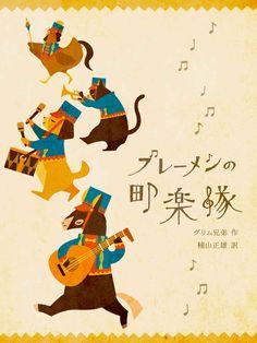 YUI/ブレーメンの町楽隊