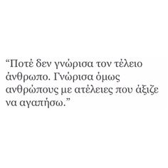greek_quotes - Quotes words - - New Ideas Happy Quotes, Best Quotes, Life Quotes, Quotes Quotes, The Words, Movie Quotes, Funny Quotes, Inspirational Life Lessons, Inspiring Quotes
