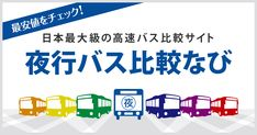 夜行バス 京都 山形 10月15日 最安値情報 | 夜行バス比較なび