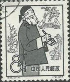 #China  1959    Care for the aged #stamp