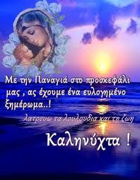 Greek Quotes, Good Night, Prayers, Funny Quotes, Spirituality, Movie Posters, Movies, Women's Fashion, Google