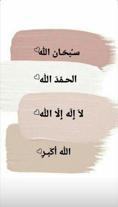 Quran Quotes Inspirational, Quran Quotes Love, Beautiful Islamic Quotes, Islamic Wallpaper Iphone, Islamic Quotes Wallpaper, Hadith Quotes, Muslim Quotes, Mekka Islam, Coran Quotes
