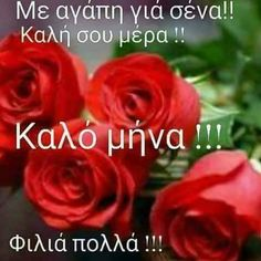 New Month Greetings, Greek Language, Day For Night, Good Morning, Cool Photos, Messages, Rose, Flowers, Anastasia