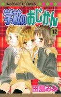 Shoujo, Manga Anime, Comics, Fictional Characters, Cartoons, Fantasy Characters, Comic, Comics And Cartoons, Comic Books