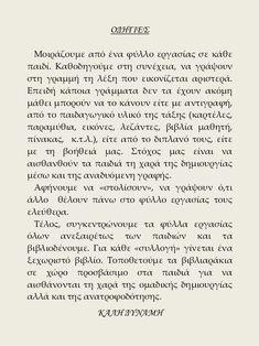 School Staff, Education, Greek, Words, Greek Language, Teaching, Onderwijs, Greece, Horse