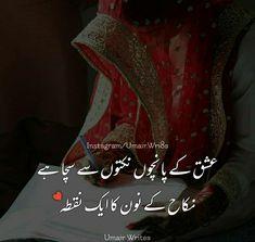 Allah Quotes, Urdu Quotes, Poetry Quotes, Urdu Poetry Romantic, Love Poetry Urdu, Cute Relationship Quotes, Cute Relationships, Couple Quotes, Love Quotes