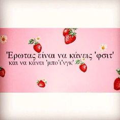 #greek quotes #love