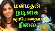 மன்மதன் நடிகை தற்போதைய நிலை   Tamil Cinema News   Kollywood News   Tamil Cinema SeithigalSindhu Tolani is a famous Tamil cinema actress who acted with Simbu in Manmadhan and Sullan with Dhanush. She worked in Tamil, Telugu, Hindi and ... ... Check more at http://tamil.swengen.com/%e0%ae%ae%e0%ae%a9%e0%af%8d%e0%ae%ae%e0%ae%a4%e0%ae%a9%e0%af%8d-%e0%ae%a8%e0%ae%9f%e0%ae%bf%e0%ae%95%e0%af%88-%e0%ae%a4%e0%ae%b1%e0%af%8d%e0%ae%aa%e0%af%8b%e0%ae%a4%e0%af%88%e0%ae%af-%e0%ae%a8/