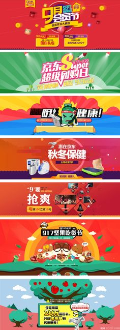 Web Banner Design, Web Banners, Chinese Typography, Graphic Design Typography, Japan Design, Ad Design, Ad Layout, New Years Poster, Sale Banner
