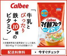 「牛乳とぴったり 鉄+10種のビタミン」Calbeeのバナーデザイン