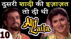 Alif Laila - अलिफ लैला प्रकरण 10  - alif laila Full Episode 10 - दूसरी श... Alif Laila, Full Episodes