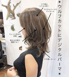 中島直樹 ✴︎ウルフカット✴︎レイヤーカット✴︎ショートヘアさんはInstagramを利用しています:「✴︎ウルフカットにデジタルパーマ✴︎ こんな方にオススメです✂︎ ✴︎重ためのスタイルに飽きた ✴︎トップにボリュームがほしい ✴︎髪に動きがしっかりほしい方 #ナカシウルフ は、 モードっぽくなりすぎたり、 カジュアルすぎたり、 古臭かったり、 ただのレイヤーたったり、…」 Ball Hairstyles, Pretty Hairstyles, Medium Hair Styles, Short Hair Styles, Medium Hair Cuts, Pelo Ulzzang, Medium Straight Haircut, Hair Arrange, Girl Haircuts