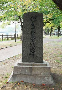 伴彦四郎先生生誕の地(鹿児島県鹿児島市)薩摩琵琶の名人の先生