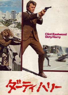 Clint Eastwood in dirty harry Clint Eastwood, Best Movie Posters, Movie Poster Art, Japanese Film, Japanese Poster, Old Movies, Vintage Movies, Foreign Movies, The Best Films
