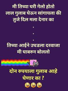 Funny Marathi Jokes In English : funny, marathi, jokes, english, Funny, Marathi, Ideas, Quotes,, Funny,, Quotes