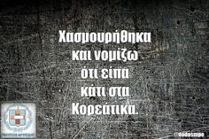 Magnified Images, Best Quotes, Funny Quotes, Funny Greek, Greek Quotes, Just For Laughs, Talk To Me, Letter Board, Laughter