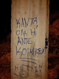 .. Me Quotes, Qoutes, Street Quotes, Love You, My Love, Graffiti, Messages, Greeks, Thoughts