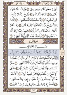 al arkani-Alif, Lam, Ra. [This is] a Book whose verses are perfected and then presented in detail from [one who is] Wise and Acquainted. Surah Ar Rahman, He Is Lord, Mekka, Quran Translation, Ramadan, Forgiveness, Allah, Let It Be, This Or That Questions