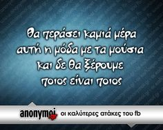 ....... Funny Statuses, Funny Memes, Jokes, Funny Greek Quotes, Minions Quotes, Have A Laugh, True Facts, Photo Quotes, Funny Photos